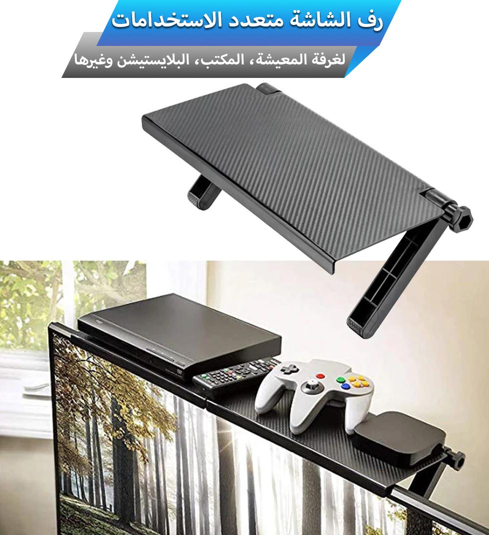 رف الشاشة متعدد الاستخدامات
